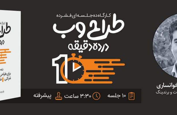 کارگاه ده جلسه ای طراحی وب در ده دقیقه