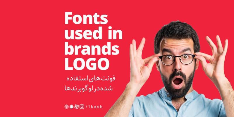 فونت های استفاده شده در لوگو برندها