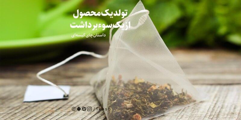 داستان چای کیسه ای