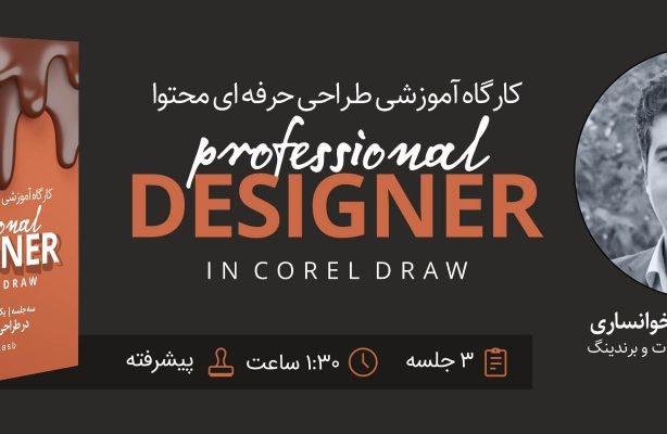 کارگاه طراحی حرفه ای محتوا